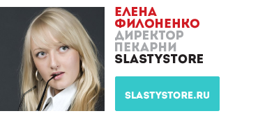 Елена Филоненко, директор пекарни «SlastyStore»