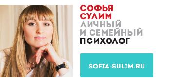 Софья Сулим, личный и семейный психолог