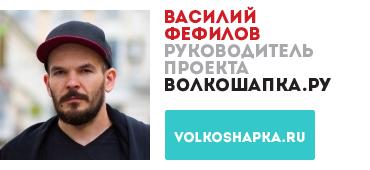 Василий Фефилов, руководитель проекта «Волкошапка.ру»