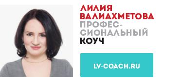 Лилия Валиахметова, профессиональный коуч