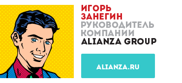 Игорь Занегин, Руководитель «Alianza Group»