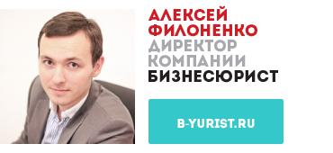 Алексей Филоненко, Директор компании «БизнесЮрист»