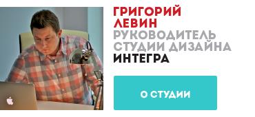 Григорий Левин, руководитель студии дизайна «Интегра»